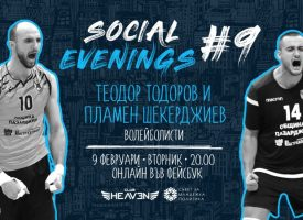Волейболисти на Хебър ще гостуват в първото онлайн издание на поредицата публични дискусии Social Evenings