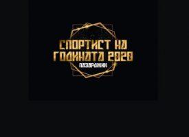 """Ти избираш """"Спортист на Пазарджик""""за 2020 година в онлайн гласуване"""