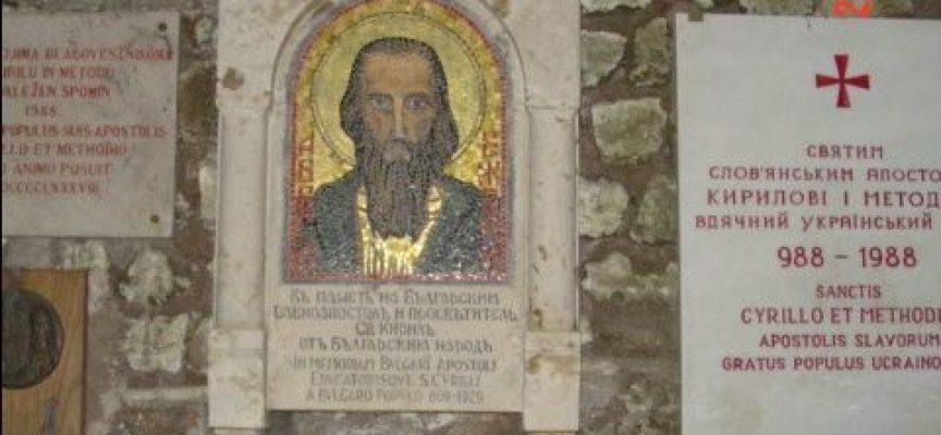 Знаете ли, че: Днес се навършват 1152 г. от смъртта на Константин – Кирил Философ