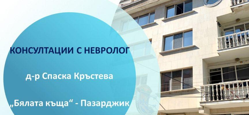 Прегледи от невролог ще има в Пазарджик