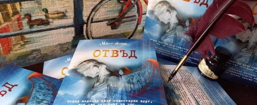 """Пещерската """"Св.Петка"""" влезе в сборник – разкази за свръхестественото"""
