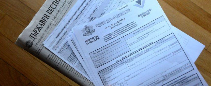 """""""Умните"""" данъчни декларации – готови след седмица"""