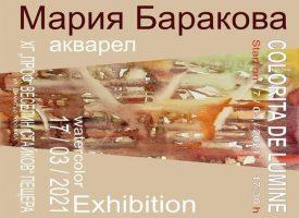 Другата сряда: Мария Баракова открива изложба в Пещера