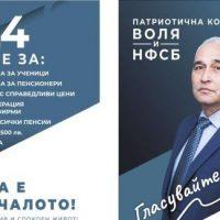 БЗНС: Успех за Димитър Петков