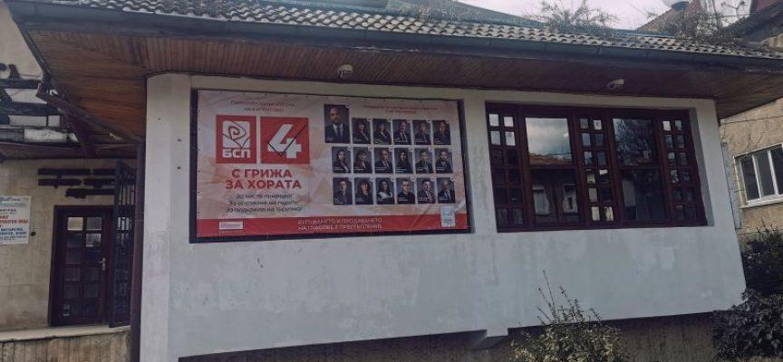 """Евродепутатът Петър Витанов подкрепи листата на Коалиция """"БСП за България"""": Сигурен съм, че ще отстояват политика с грижа за хората"""