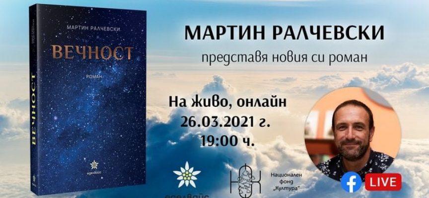 """Марин Ралчевски представя романа си """"Вечност"""" във Фейсбук"""