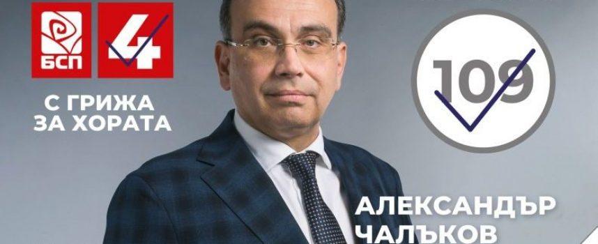 """Александър Чалъков: """"Ще дарявам депутатската си заплата за училища и болници! Гласувайте в неделя!"""""""