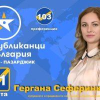 Гергана Сеферинкина: Считам се отговорна да бъда част от промяната, която така дълго бленуваме всички