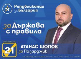 Атанас Шопов: Опитът ми дава увереност, че съм на прав път
