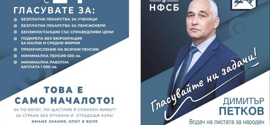 Димитър Петков: Кога ще спре незаконното и неконтролирано изсичане на българската гора?