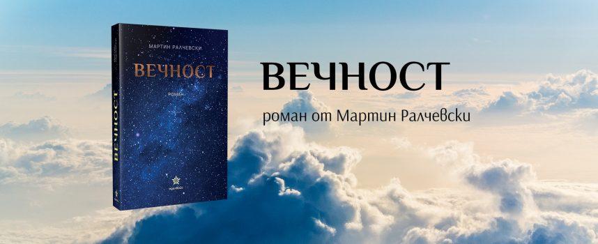 Пещерското читалище вече предлага книгата на Мартин Ралчевски
