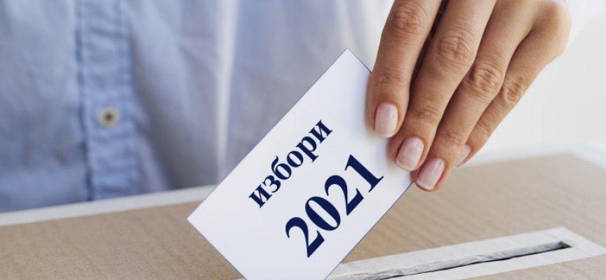 До 29 септември ЦИК ще регистрира партии и коалиции за предстоящите избори