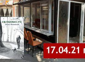 """Книгата на Илия Михайлов – """"Ежедневности"""" ще се продава благотворително в събота, ето къде"""
