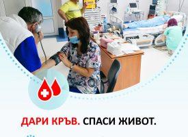 """Кръводарителска акция предстои в """"Уни Хоспитал"""""""
