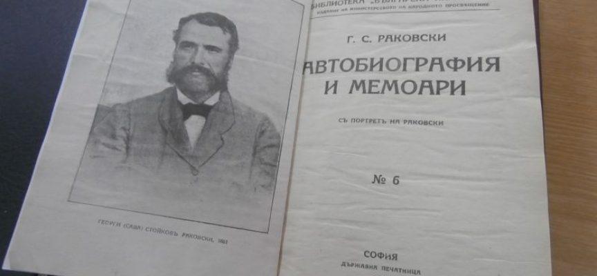 Адвокат Кръстю Кърпаров предостави за изложба в библиотеката три ценни книги за Георги С.Раковски