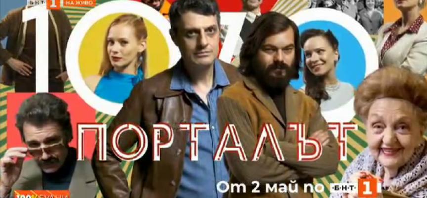 """""""Порталът"""" се отваря на 2 май в ефира на БНТ1"""