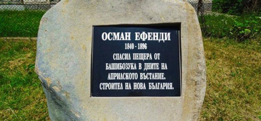 Пещера почита Осман ефенди