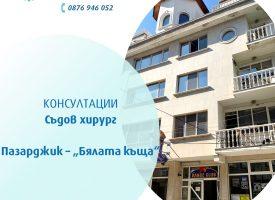 """Всеки понеделник в Пазарджик преглеждат съдови хирурзи от """"Уни Хоспитал"""""""