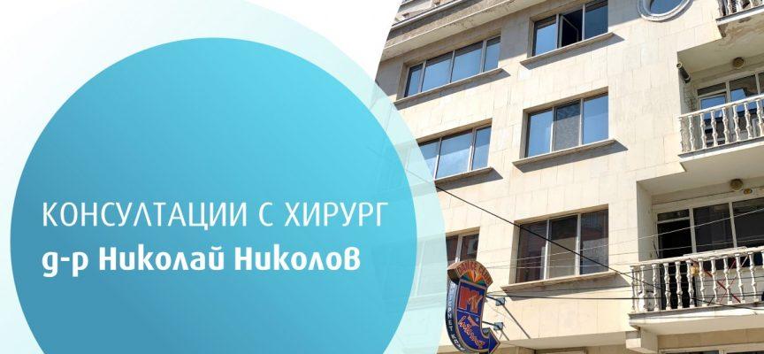 Всеки четвъртък д-р Николай Николов преглежда в Пазарджик