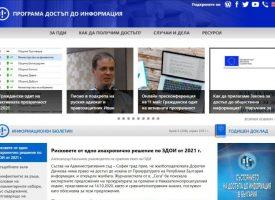 Служебните сайтове правят администрацията в областта по-прозрачна