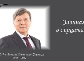 4 години от смъртта на проф. д-р Лъчезар Цоцорков