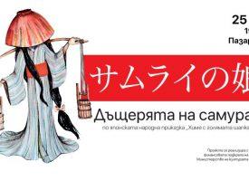 """""""Дъщерята на самурая"""" идва в Пазарджик"""