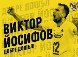 Хебър подписа с Виктор Йосифов