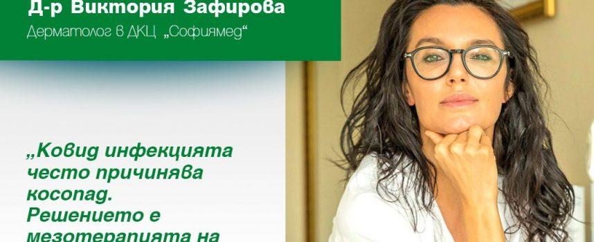 Д-р Виктория Зафирова: Косопадът също е остатъчен ефект от прекаран Covid-19