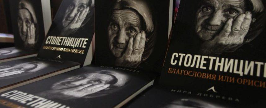 Мира Добрева представи книгата си за столетниците, в нея пише и за Никола Зънгаров