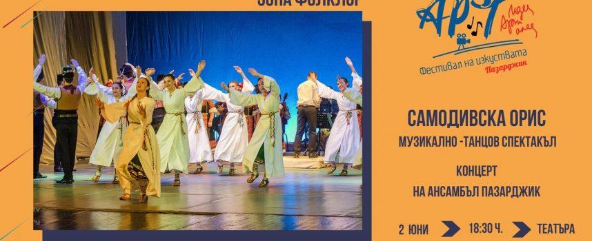 """Тази вечер: Безплатен концерт на Ансамбъл Пазарджик – """"Самодивска орис"""""""