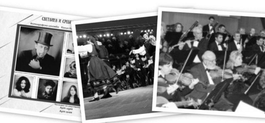 """Фотоизложба, класика и концерт на """"Чудесия"""" ни предлага днес """"Арт идея – арт алея"""""""