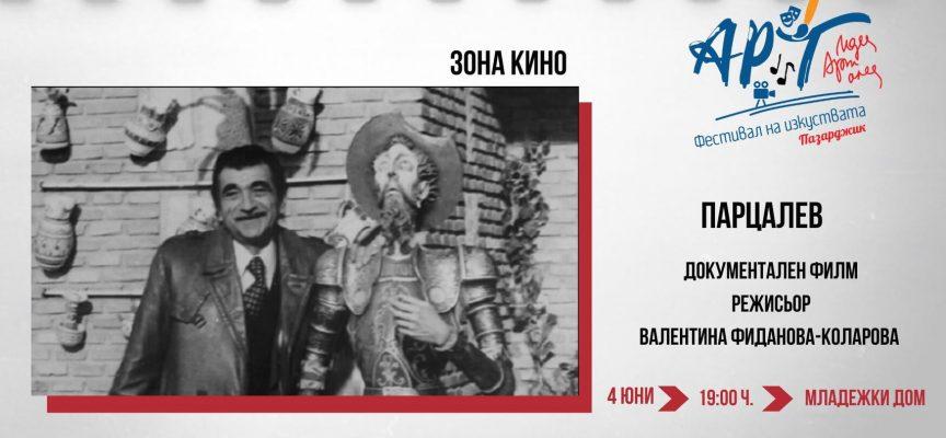 Тази вечер: Филм – портрет за Георги Парцалев прожектират в Младежкия дом