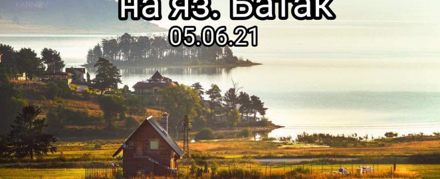 В събота: Предстои почистването на зоните около язовир Батак