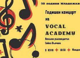 Vocal Academy изпраща четирима абитуриенти, днес правят джаз концерт в Лапидариума
