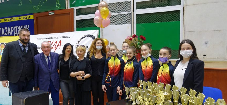 "Фондация, писатели и журналисти осигуриха награди за Международния турнир по художествена гимнастика на СКГХ ""Диляна Прима"""