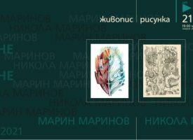 "Иди и виж: ""Завръщане"" в галерия ""Георги Машев"""