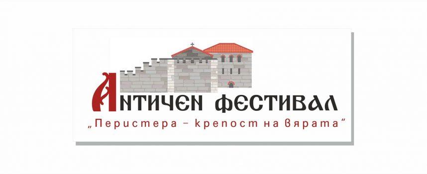 """За втора поредна година: Стартира проект """"Кръстопът на минало и съвремие"""" в Пещера"""