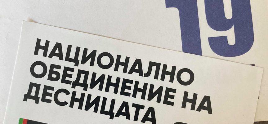 Аз гласувам за Национално обединение на десницата