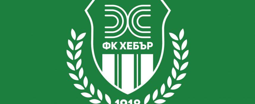 ФК Хебър с Отворено писмо в защита на Стефан, Боян и Цветомир Найденови