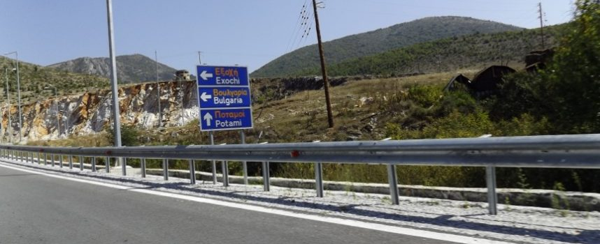 """Отварят граничен пункт """"Илинден – Екзохи"""" на 1 юли"""