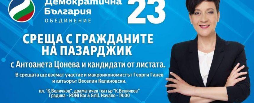 """Среща с кандидати на """"Демократична България"""" в Пазарджик"""