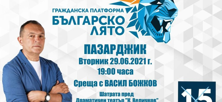 Утре: Васил Божков се среща с пазарджиклии