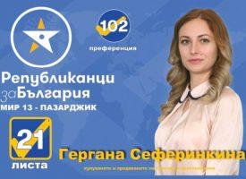 Гергана Сеферинкина: Човешкият живот не се измерва в пари, искаме да променим системата за детските надбавки и майчинството