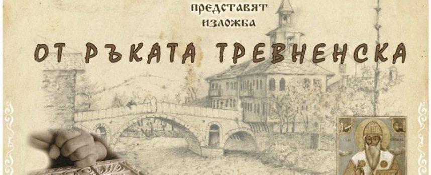 """В Регионалния исторически музей: Изложба """"От ръката тревненска"""""""