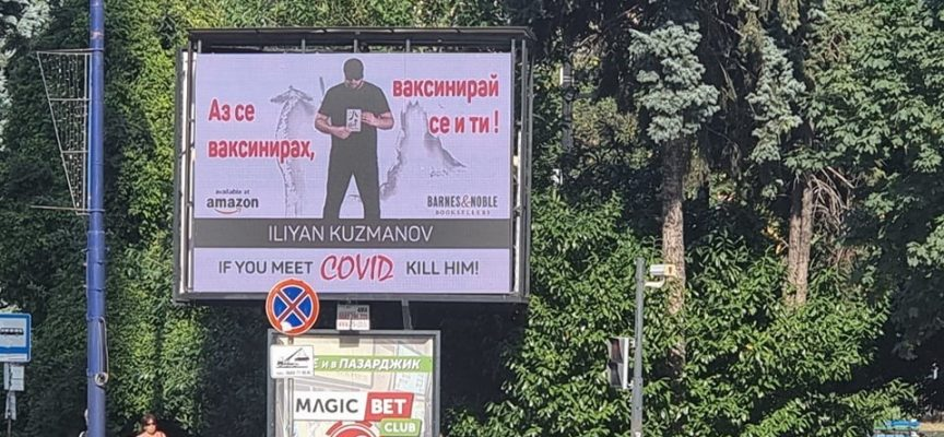 Ако срещнеш Covid, убий го!