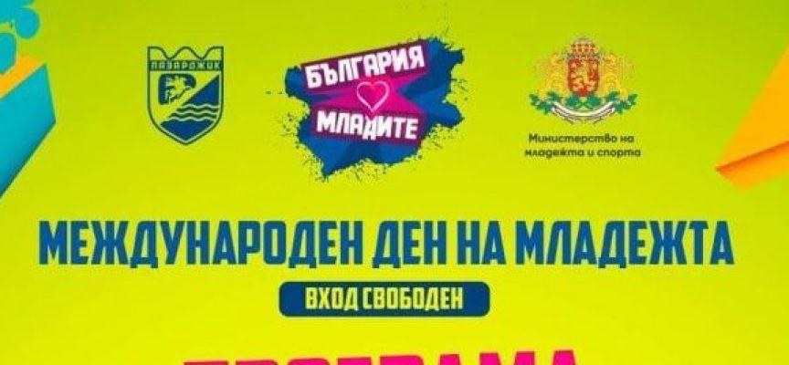 """В четвъртък: Международен ден на младежта """"Време на възможности"""""""