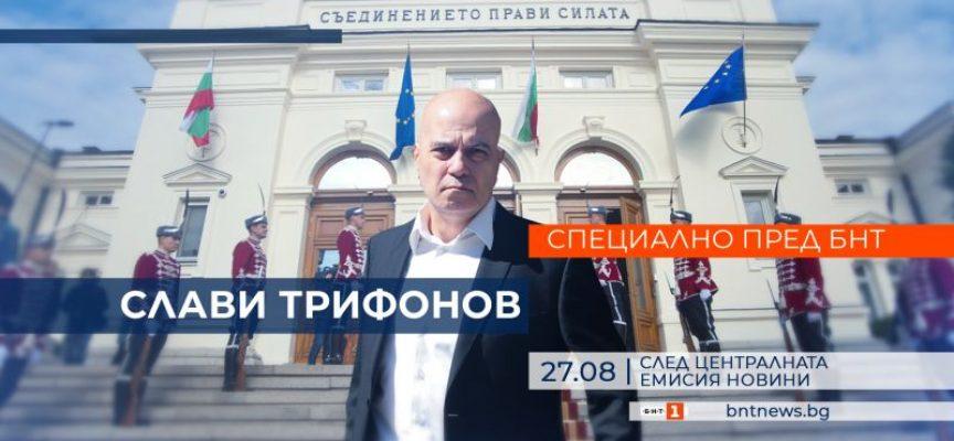 Днес: Слави Трифонов ще отговаря на въпросите на Бойко Василев по БНТ