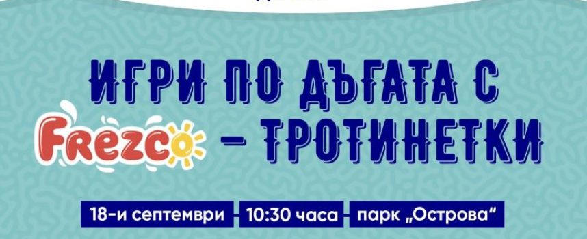 """Записване за """"Игри по дъгата с Frezco – Тротинетки""""и в сградата на Общината"""