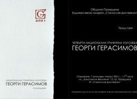 Четвърта национална графична изложба откриваме в Пазарджик на 1 октомври