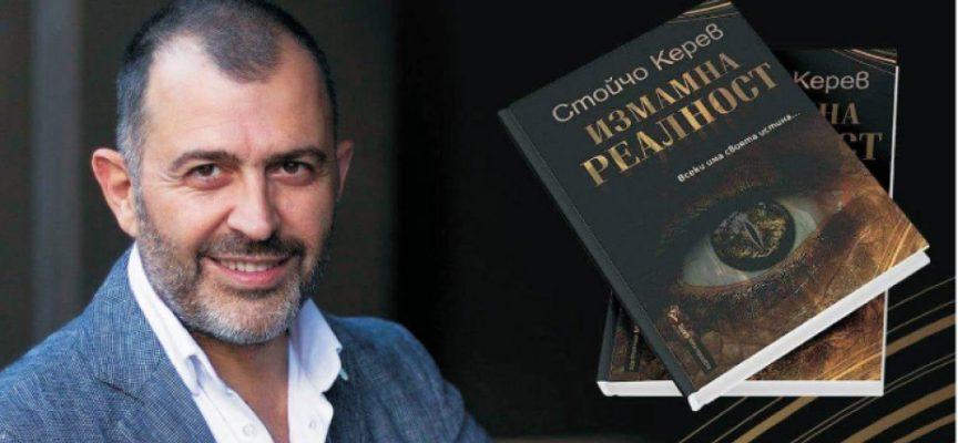 Следващата спирка на националното турне на Стойчо Керев е в Пазарджик